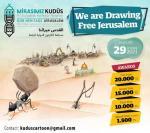 4th International Our Heritage Jerusalem Cartoon Contest 2021