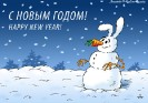 The best new year cartoons